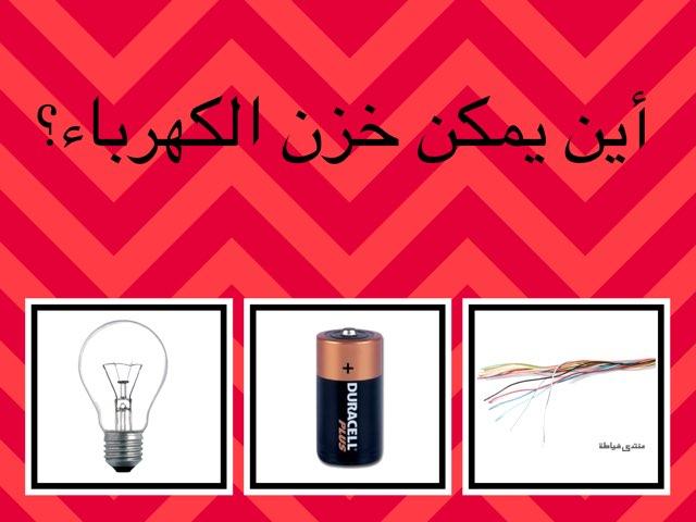 الكهرباء by Kawthar Alsarraf