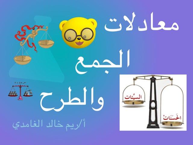 معادلات الجمع والطرح خامس مدارس الذكر by Reem Algamde