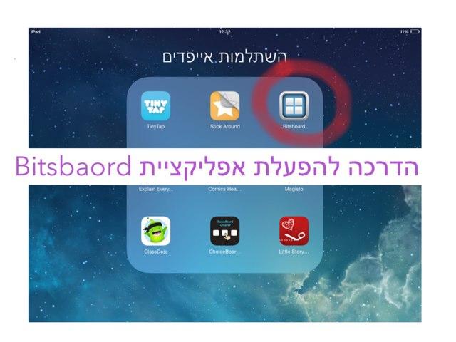 הדרכה לשימוש באפליקציית bitsbaord by רעות וטנשטיין