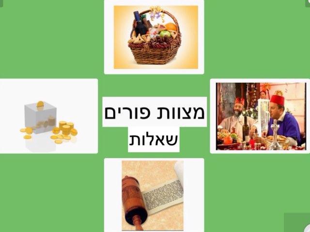מצוות פורים שאלות by Efrat Ilan