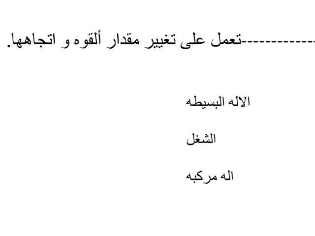 لعبة 7 by حمد الخيال