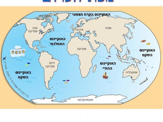 מיקום המדינות ביבשות-גאוגרפיה by פנינה יפת
