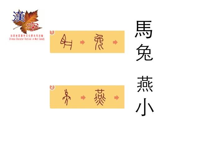 漢字好好玩 718 by digital huayu
