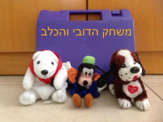 משחק הדובי והכלב 1 by Sara Zigelbaum