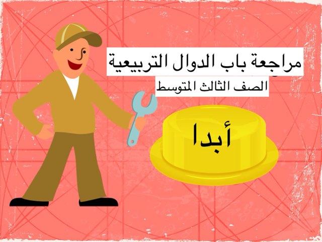 مراجعة الباب الثامن ٣/م by مرام حناوي