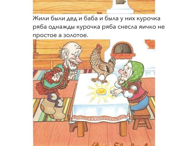 Курочка Ряба by Milana Lazarevich