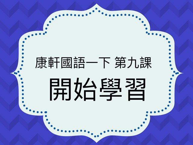 康軒國語一下 第九課 by Union Mandarin 克