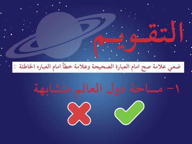 لعبة 78 by Huda alja