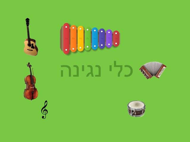 משחק כלי נגינה של ל. by Orya wallace