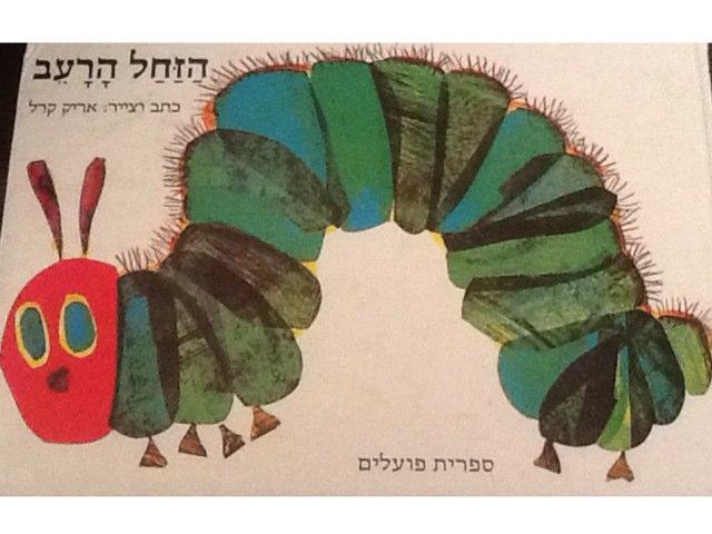 הזחל הרעב by ענבל צימרמן