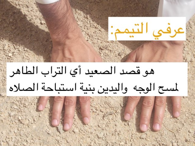 تعويف التيمم  by بشاير الكندري