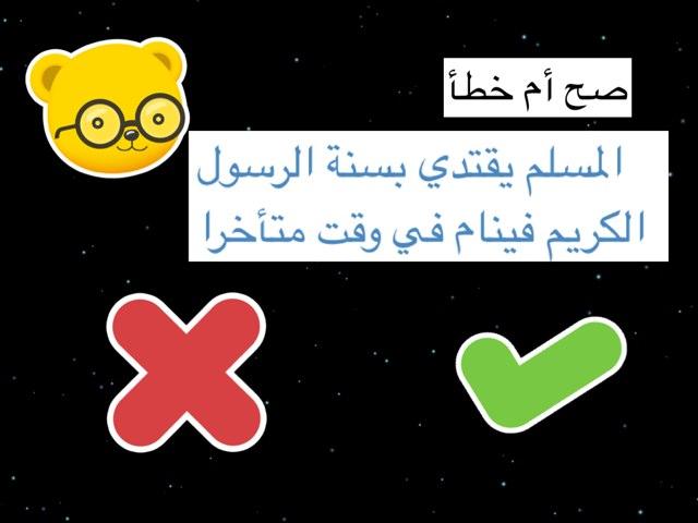 درس آداب النوم by Abla Bashayer