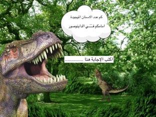 الدينوصورات by حلم غافي