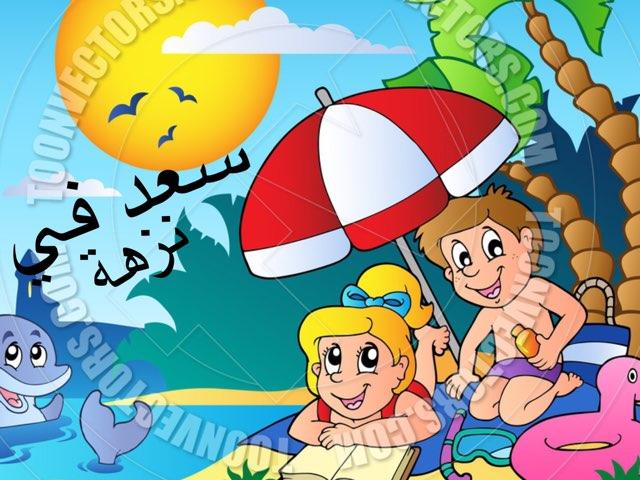 قصة حرف السين by أنوثة راقية