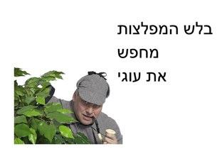 בלש המפלצות מחפש את עוגי by יעל בן-מאיר קלינאית תקשורת
