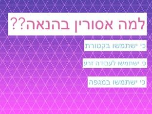 חזרה למבחן של תורה פרק י׳׳ז by Shir  Jacob