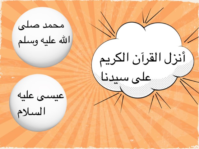 لعبة 29 by Abla Bashayer