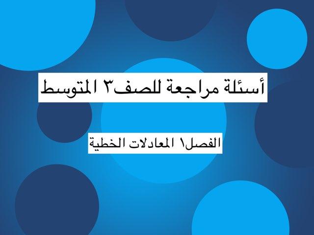 لعبة 8 by بسمه خميس