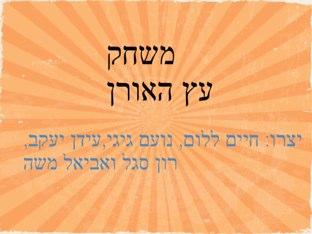 אורן by Yehonatan Ora Ben Simon