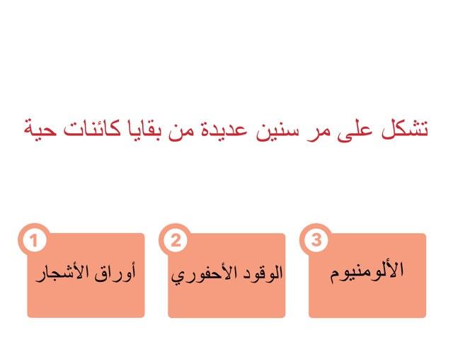 السؤال٢ by Sara Alazmi