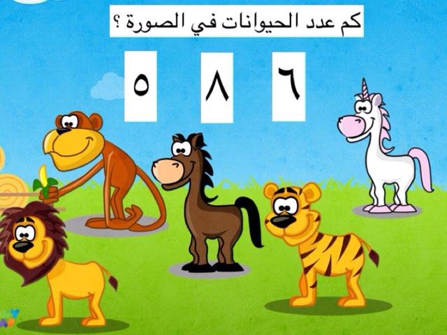 لعبة 188 by Roaa Sannan