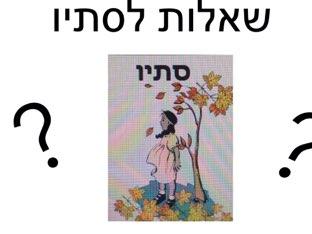 שאלות לעונת הסתיו by Tsufit ayal smikt
