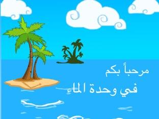 وحدة الماء  روضة الطموح الحكومية  رحاب اللهيبي by رحاب اللهيبي روضة الطموح الحكومية