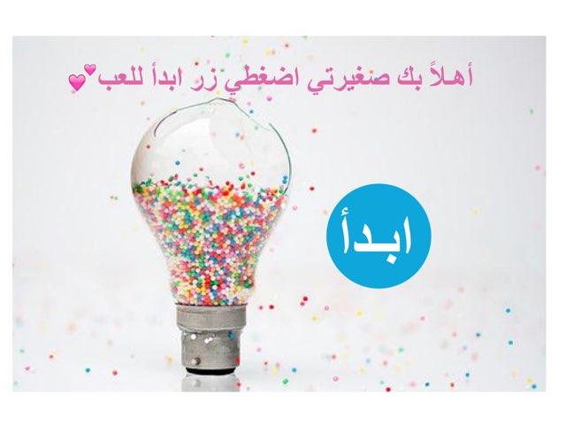 تمرين١ لدرس تكامل لمادة الرياضيات والعلوم ولغتي by م.بثينة  الزهراني