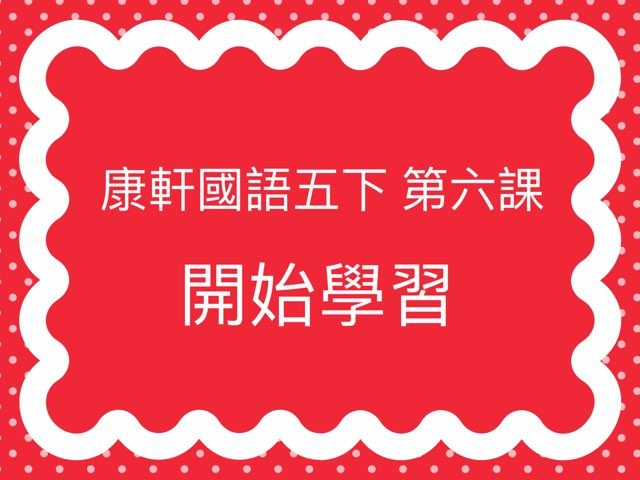 康軒國語五下 第六課 by Union Mandarin 克