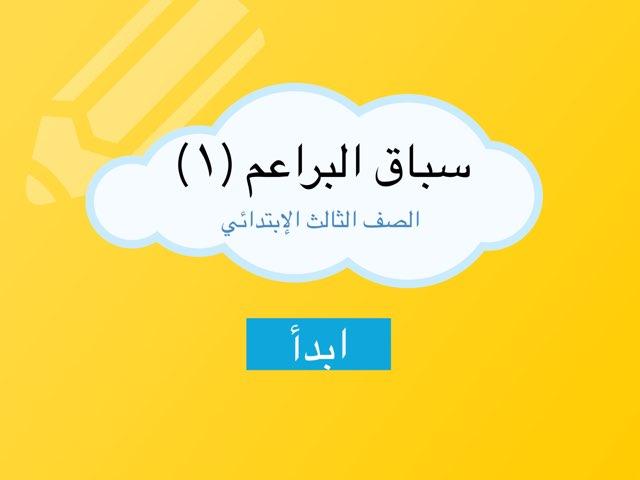 سباق البراعم (١) by Amal Ali