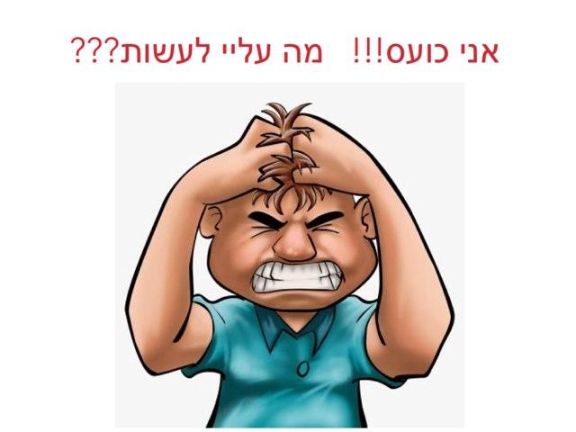 התמודדות עם מצבי כעס by שלי גמליאל