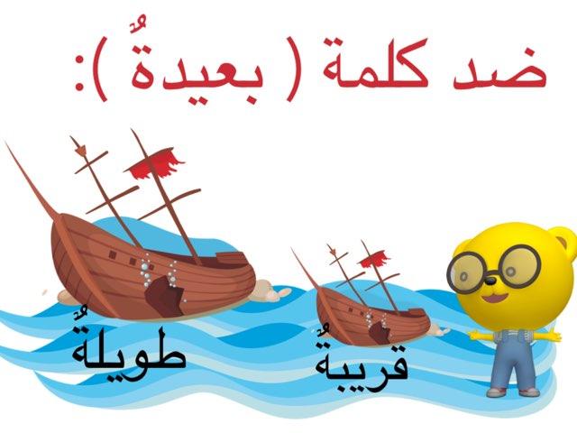 لعبة 146 by 3ishah  al3nezi