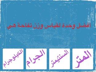 عبدالرحمن بن عوف Timss by Om Mostafa
