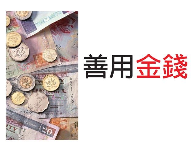 善用金錢1 by MS fu