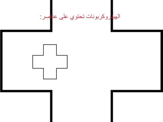 لعبة 8 by Nawal suleman