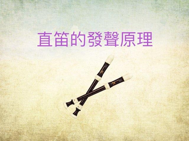 直笛 by yenj wu