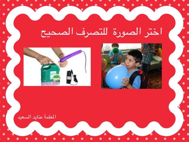 استخدامات الهواء by Anayed Alsaeed