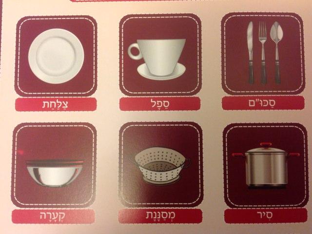כלי אוכל by Lina  Avraham Rabukhin