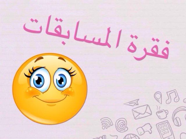 سادس الانشطه البريه by Amona Q8amona
