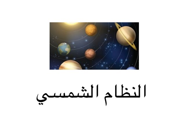 النظام الشمسي by Kmoze 02