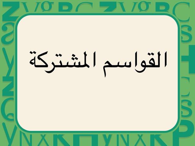 القواسم المشتركة by maha oraif