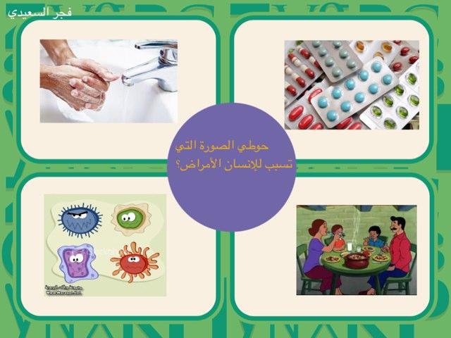 درس الجراثيم  by Fajer Alsaeedi