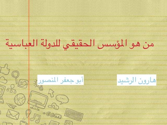 لعبة 64 by Fatima Almohannadi