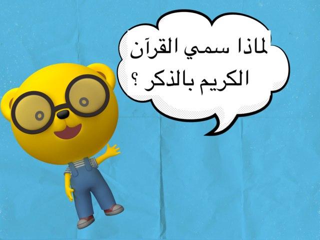 لعبة 15 by Abla Bashayer