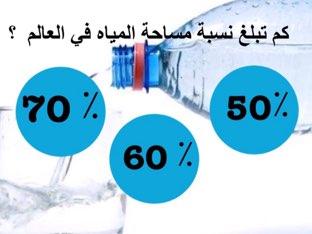 نسبة المياه by Fatma alharbi