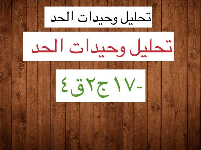 لعبة 34 by khadejahheak hark