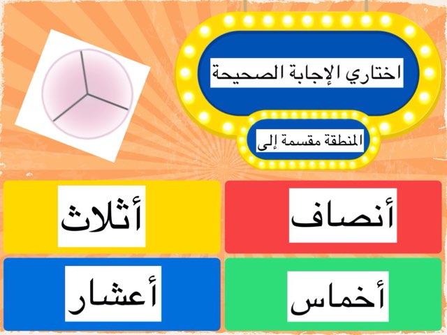 لعبة 7 by Reema  fahad