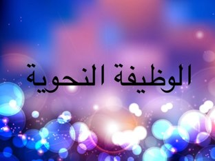 الوظيفة النحوية by zahra hilal