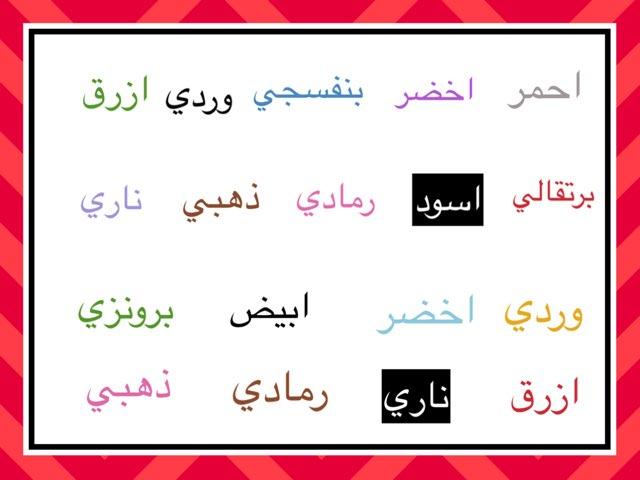 لعبة 39 by Razan Razan