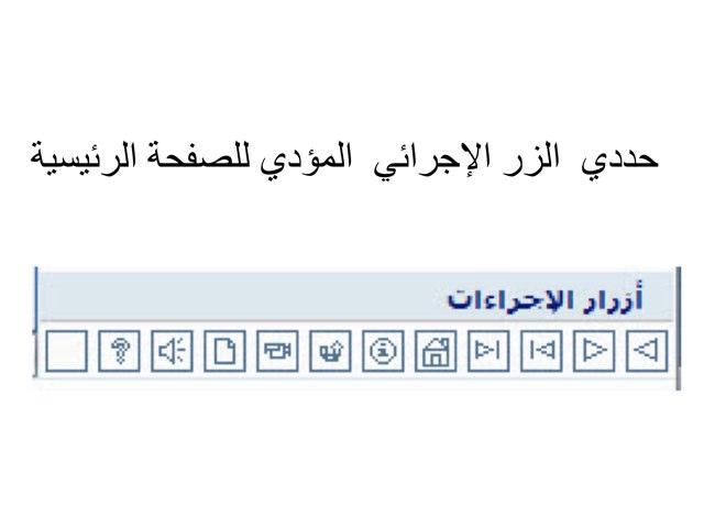 الصف السابع ،ليلى عياش by LooLoo Ayyash